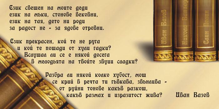 български език група в онлайн списание Lifebites.bg