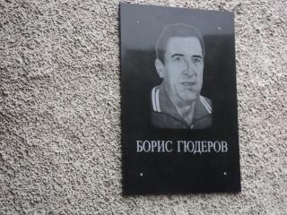 Борис Гюдеров