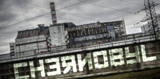 дестинация Чернобил