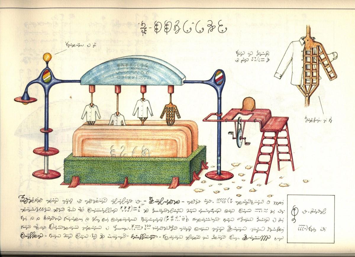 codex_seraphinianus_23