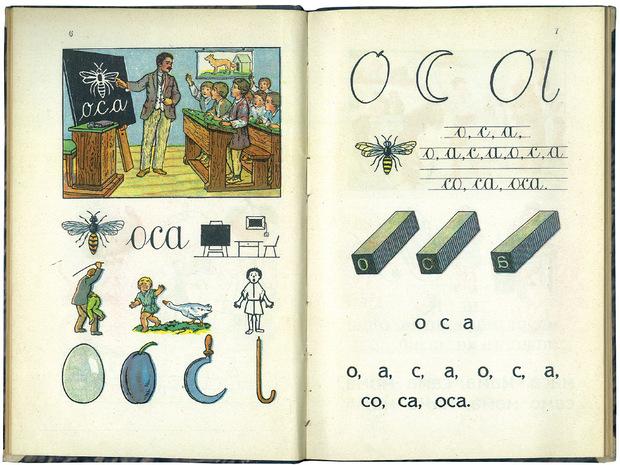 Български буквар