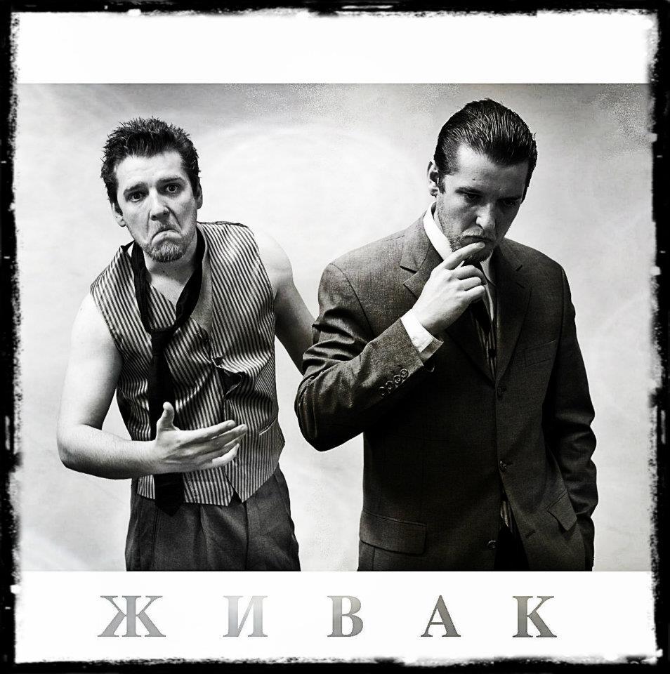 Постер на ЖИВАК с фотограф Врадислав Христов