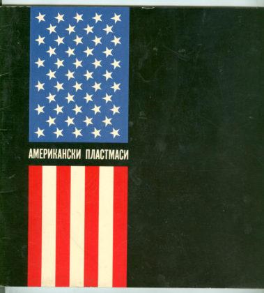 Американски пластмаси