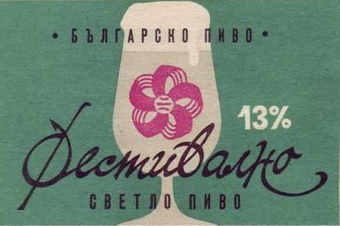 Festivalno_pivo_1968