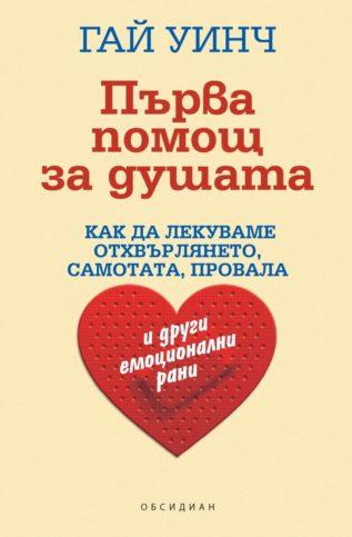 Гай Уинч книга