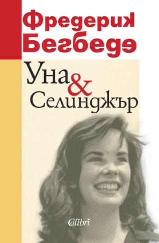 """""""Уна & Селинджър"""" от Фредерик Бегбеде, изд. Colibri"""