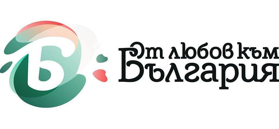 От любов към България