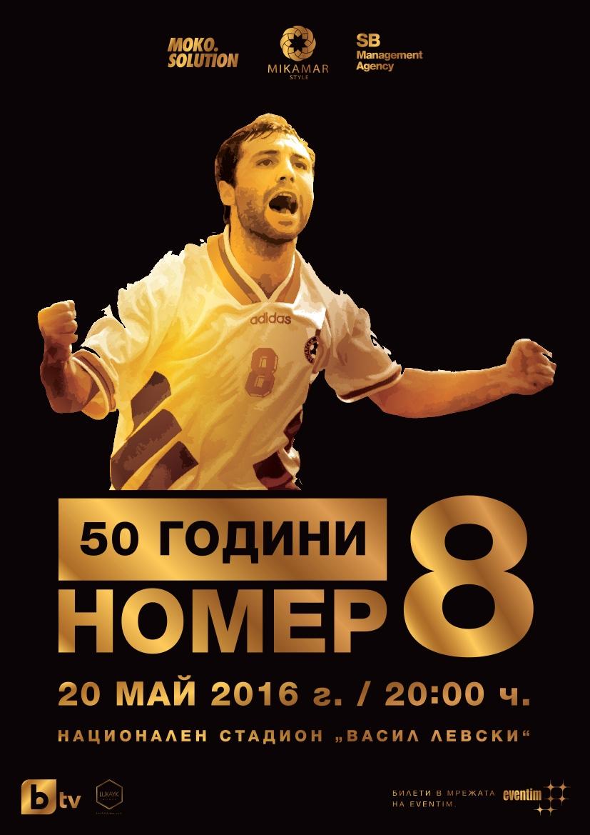 futbol-maradona-shte-pochete-stoichkov-za-50-godishniq-mu-iubilei_4997