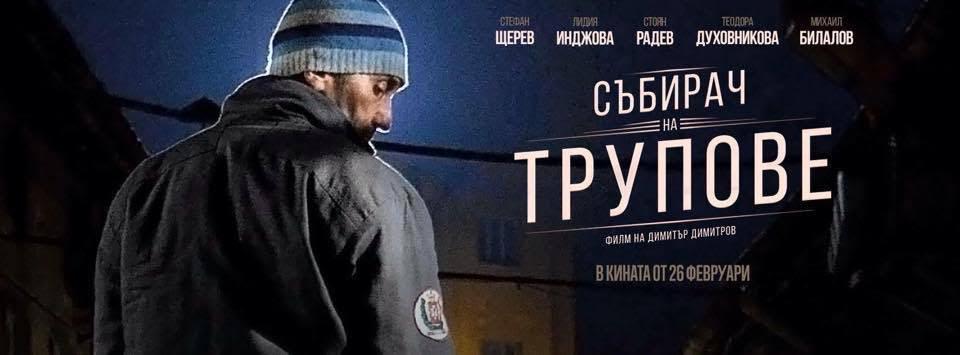 """Стоян играе главна роля в черната комедия """"Събирач на трупове"""""""