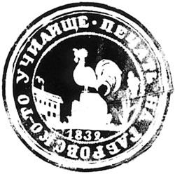 Печат на Габровското училище