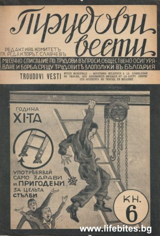 Преди 1944 г. Тодор Славчев е главен редактор на сп. Трудови вести.