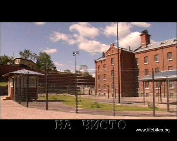 Затвор в Хелзинки