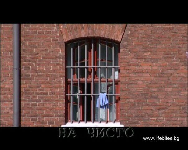 В затвора