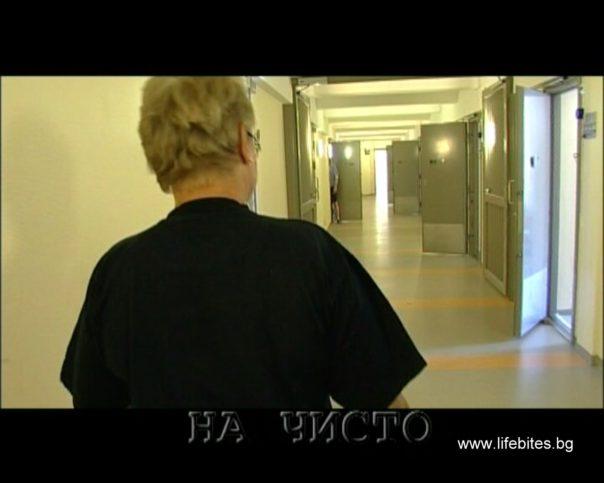 Отворената секция на затвора.