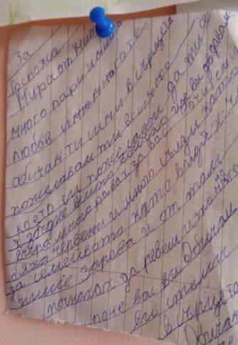 Писмо от дете
