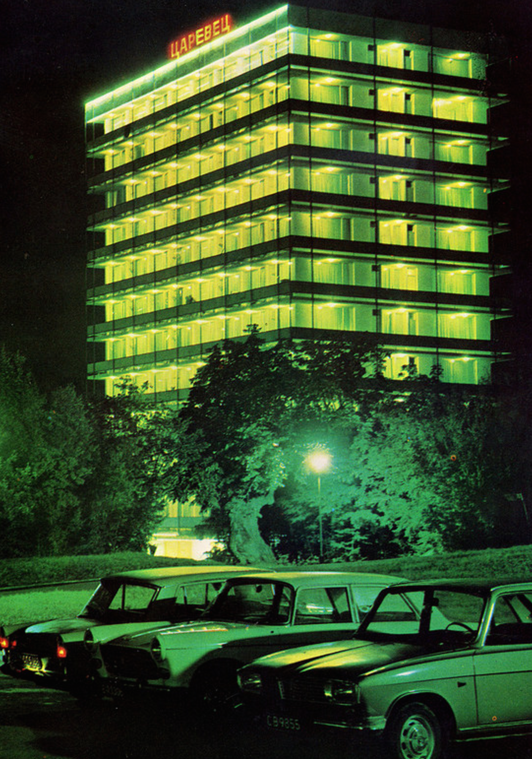 Хотел Царевец в Златни пясъци, 60-те години.