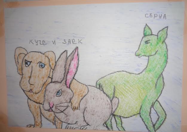 Картина от дете - Куче, прегърнало заек