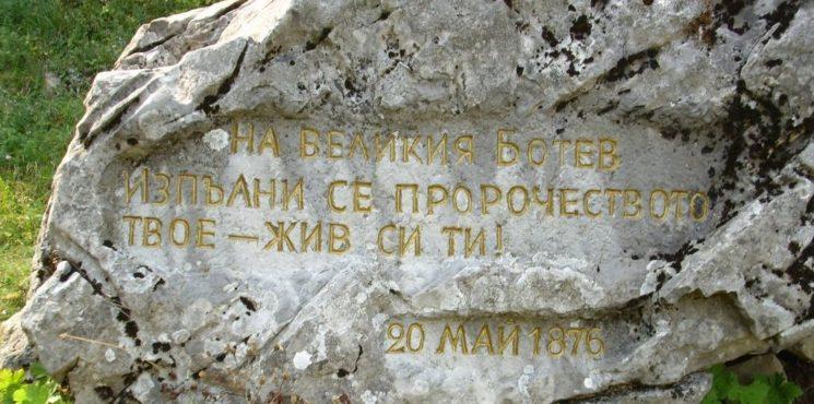смъртта на Ботев