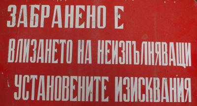 табели комунизъм