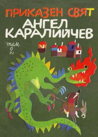 Книгите на Ангел Каралийчев