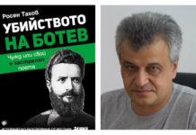 Росен Тахов - книга