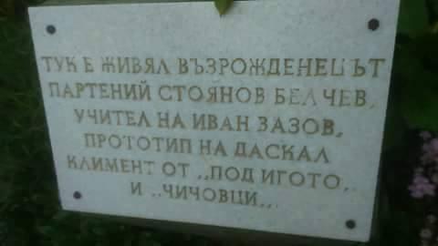Партений Белчев
