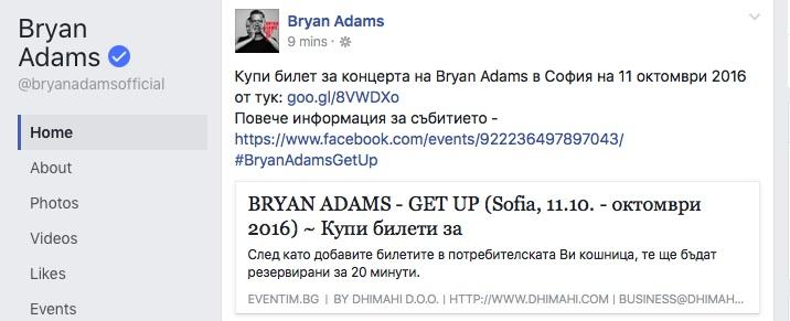 Брайън Адамс зарадва българските си фенове с пост на кирилица във Фейсбук.