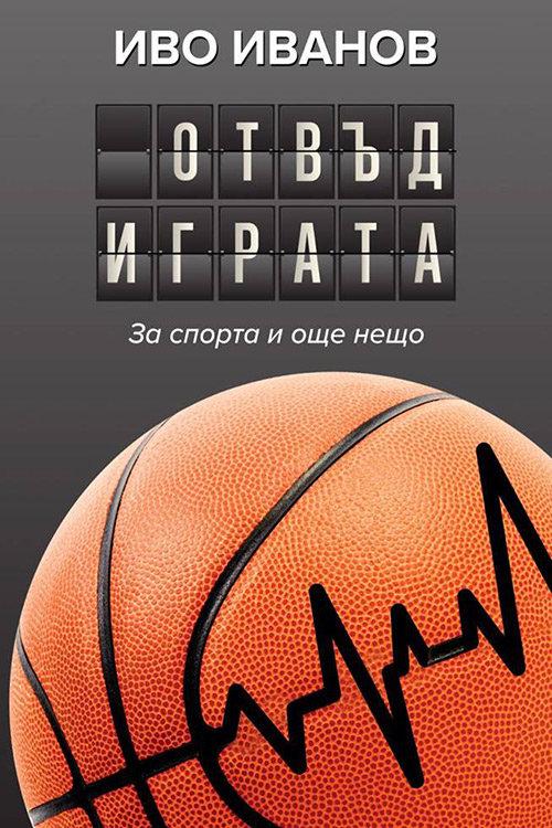 книга - Иво Иванов