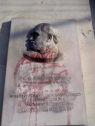 Берелефът на Георги Димитров е замазан с червена боя