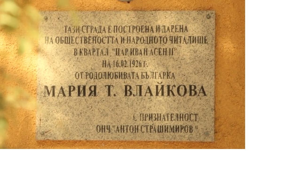 Влайкова