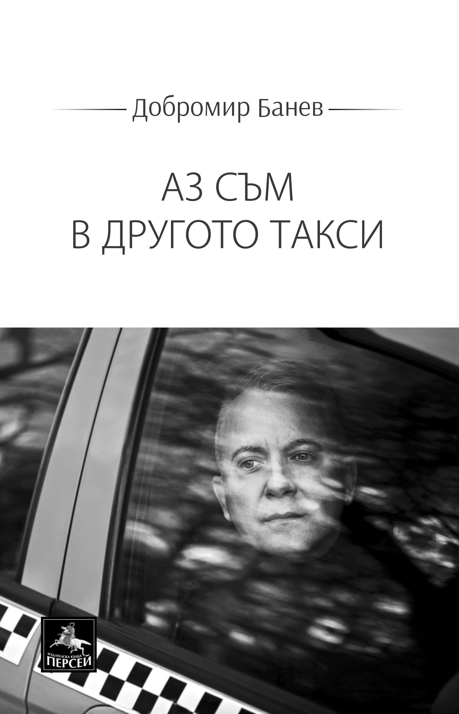 Добромир Банев
