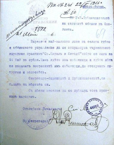 Naredba_za_proslava_na_praznik,_1916