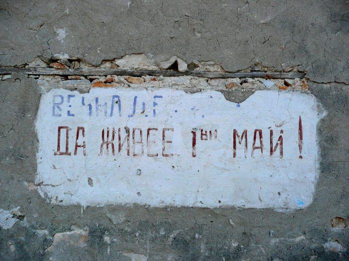 1-ви май