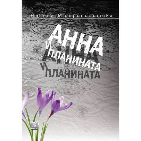 Невена Митрополитска - книга