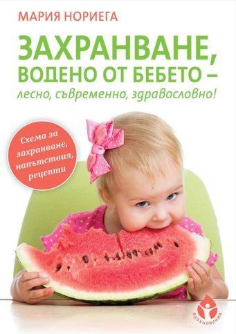 книга Захранване, водено от бебето – лесно, съвременно здравословно!
