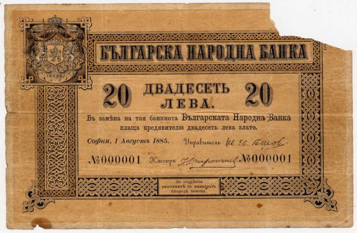 Първата българска банкнота
