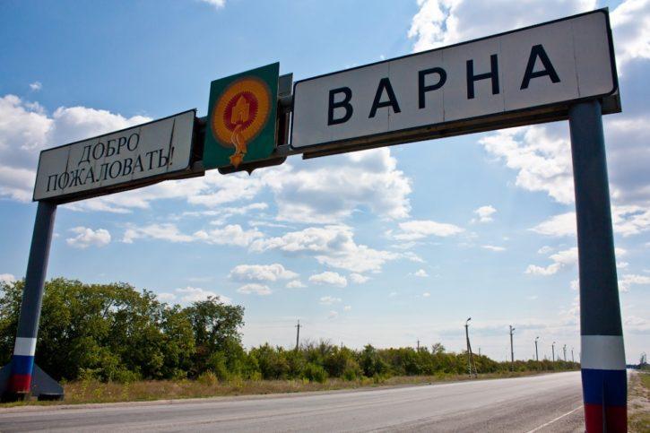 Село Варна