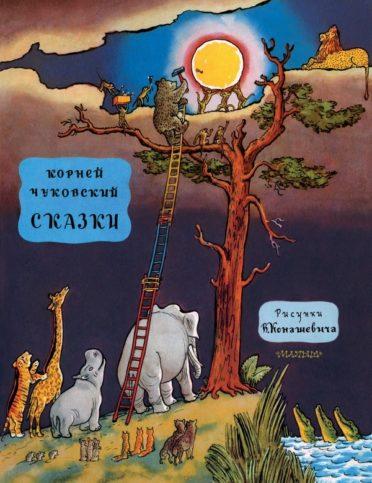 Корней Чуковски - книга