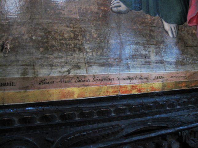 Подпис под иконата от Никола Образописов