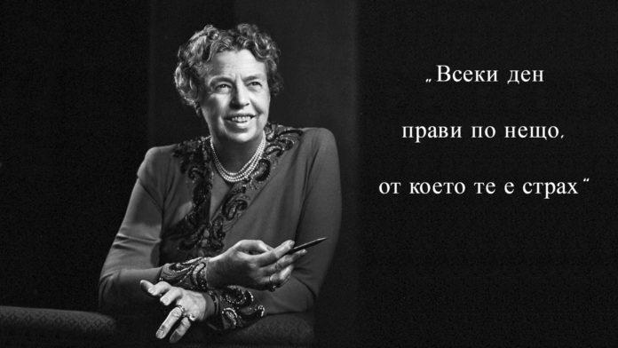 Елинор Рузвелт