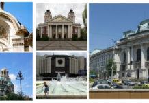 сгради - София
