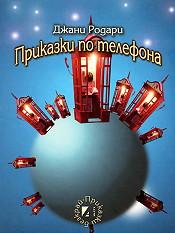 """Книгата """"Приказки по телефона""""."""