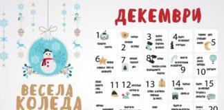 дните до Коледа - календар