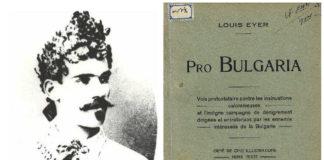 Луи Айер