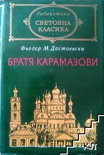 Достоевски Братя Карамазови
