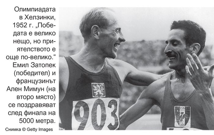 олимпиецът