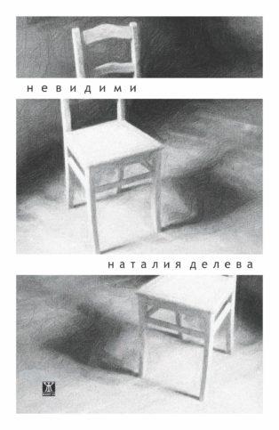 Nataliya Deleva Nevidimi cover front