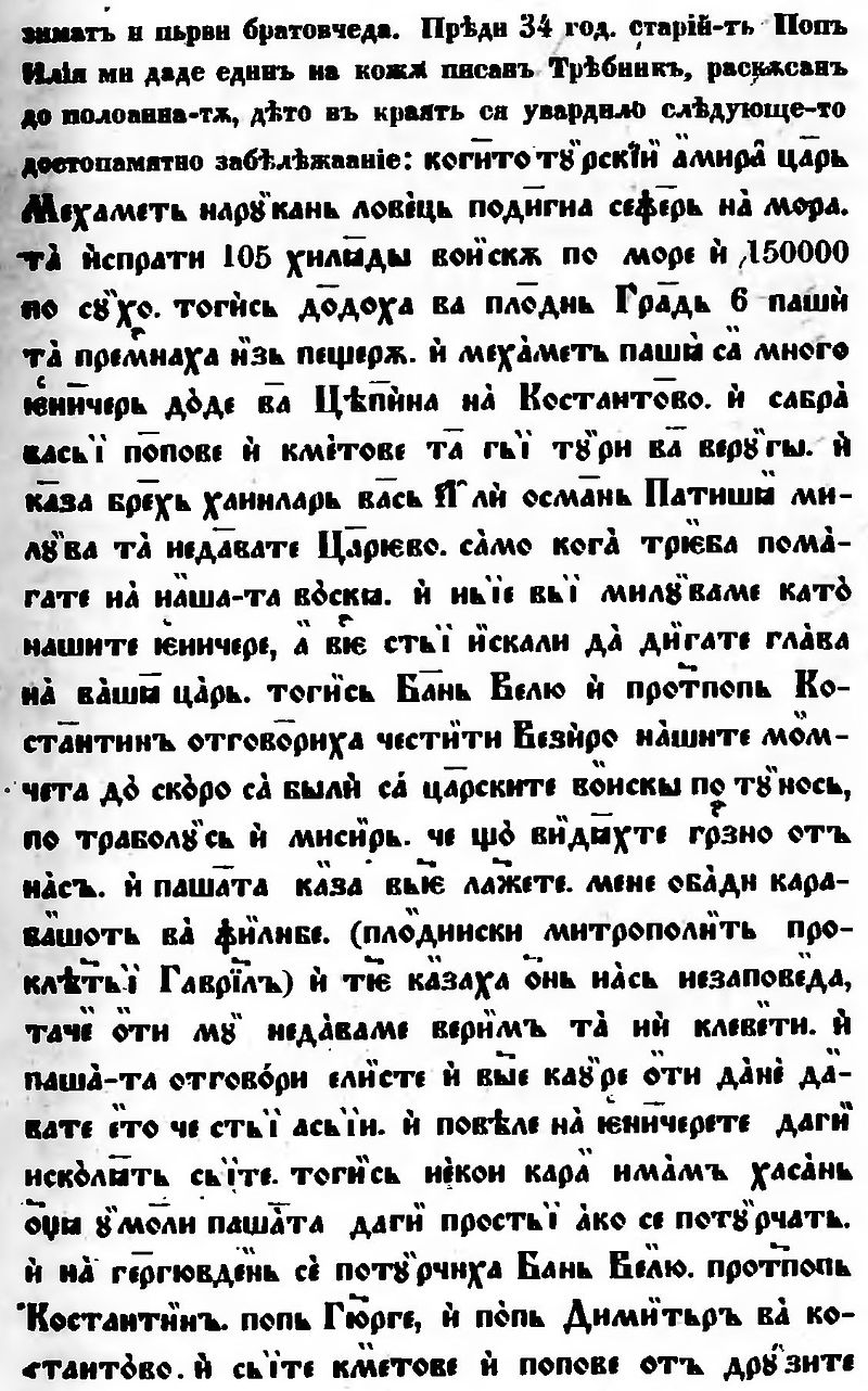 Време разделно Методий Драгинов