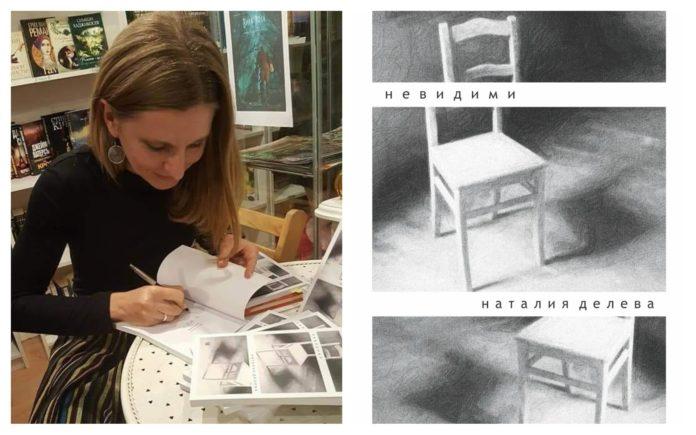Навидимите - Наталия Делева