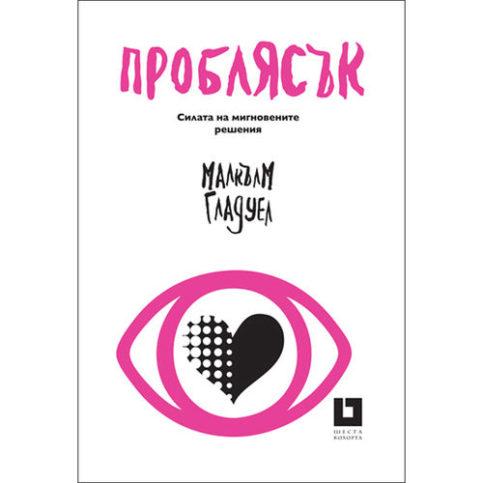 Книгите на Малкълм Гладуел са на българския пазар, благодарение на издателство Жанет 45.